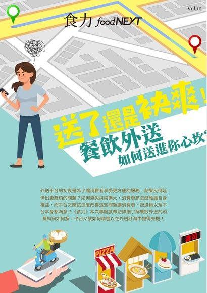 食力專題報導vol.12