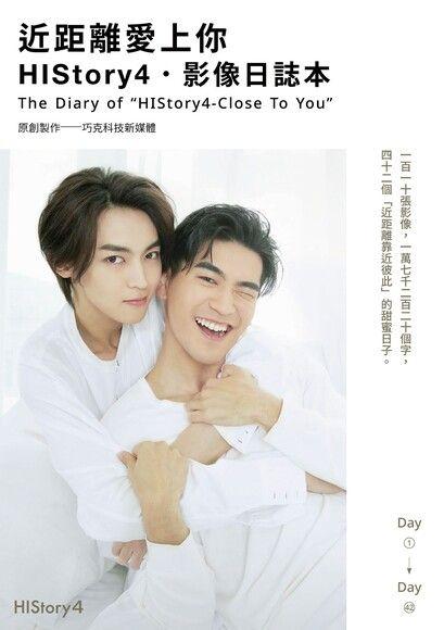 近距離愛上你:HIStory4.影像日誌本
