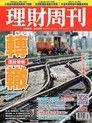 理財周刊 第1004期 2019/11/22