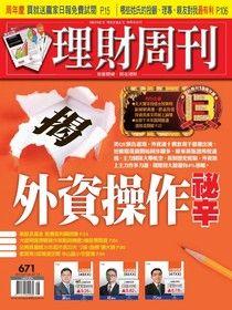 理財周刊 第671期 2013/07/04