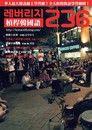 槓桿韓國語學習週刊第236期
