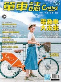 Cycling Update單車誌雙月刊 02-03月號 2019年 第106期