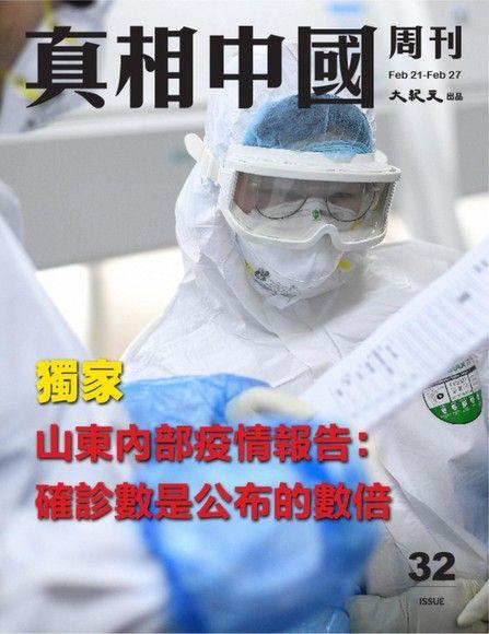 真相中國周刊 2020.2月號/第32期