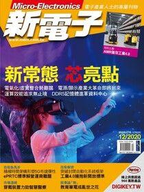新電子科技雜誌 12月號/2020 第417期