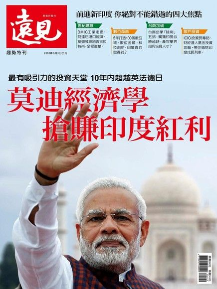 遠見雜誌趨勢特刊:莫迪經濟學 搶賺印度紅利