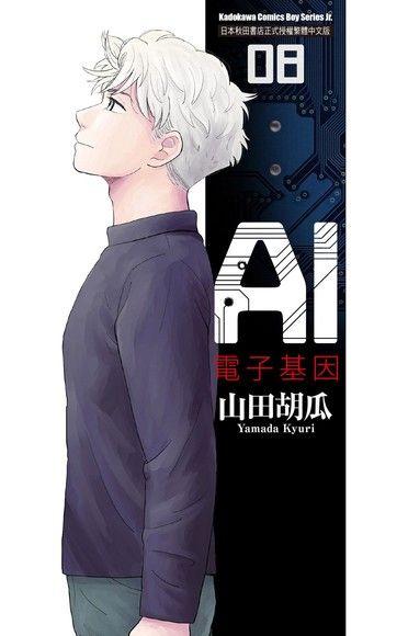 AI電子基因 (8)