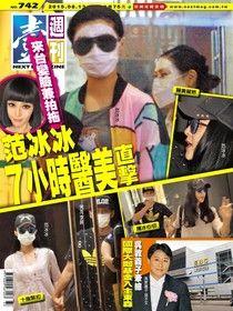 壹週刊 第742期 2015/08/13