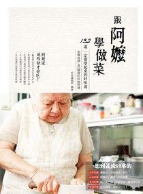 跟阿嬤學做菜:家傳食譜&灶腳裡的料理智慧