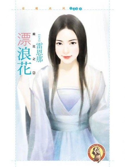 漂浪花【癡花之二】(限)