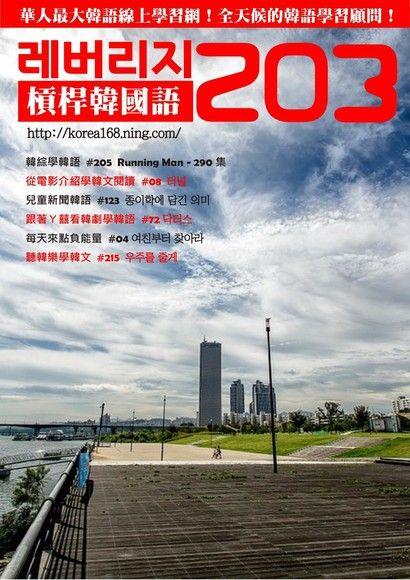 槓桿韓國語學習週刊第203期