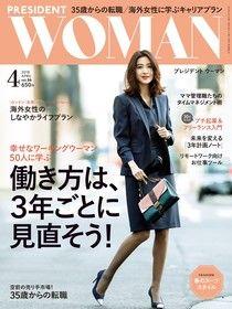 PRESIDENT WOMAN 2018年4月號 Vol.36 【日文版】