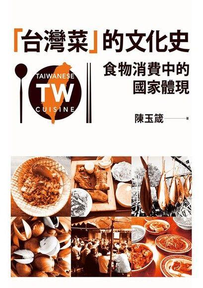 「台灣菜」的文化史