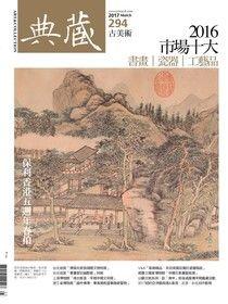 典藏古美術 03月號/2017 第294期