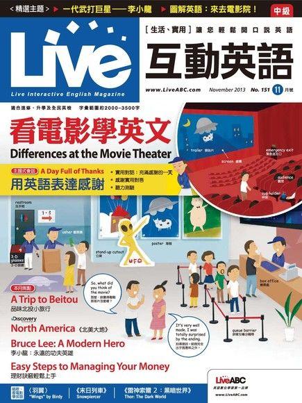 Live互動英語 11月號/2013 第151期