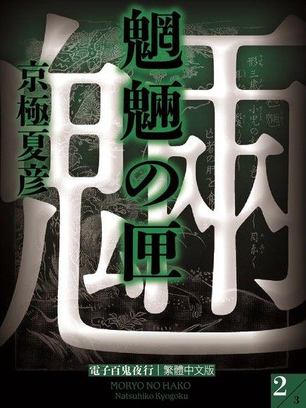 魍魎之匣(中)