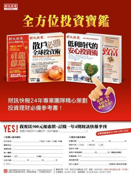 財訊快報季刊 第201204期