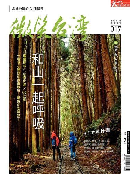 天下雜誌《微笑季刊》:和山一起呼吸
