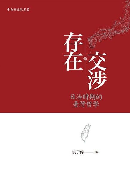 存在交涉:日治時期的臺灣哲學