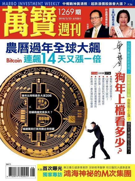 萬寶週刊 第1269期 2018/02/23