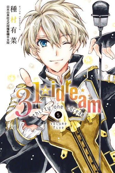 31☆idream(5)