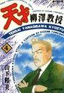 天才柳澤教授(4)