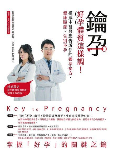 鑰孕:好孕體質這樣調!