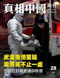 真相中國周刊 2020.1月號/第28期