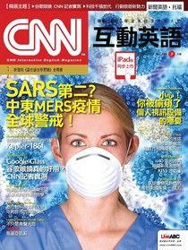 CNN互動英語 07月號/2014 第166期