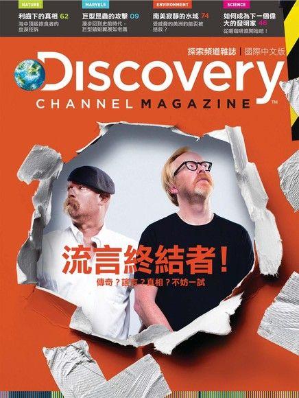 Discovery 探索頻道雜誌國際中文版 04月號/2013 第3期