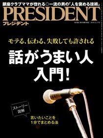 PRESIDENT 2018年12.17號 【日文版】