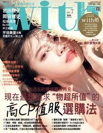 with與妳國際中文版 07月號/2019 第183期