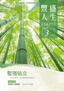 豐盛人生靈修月刊【繁體版】2020年03月號