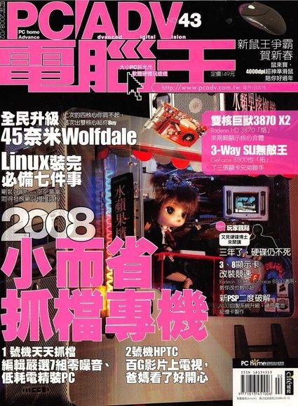 PC home Advance 電腦王 02月號/2008 第43期