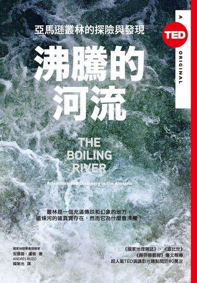 沸騰的河流(TED Books系列)亞馬遜叢林的探險與發現