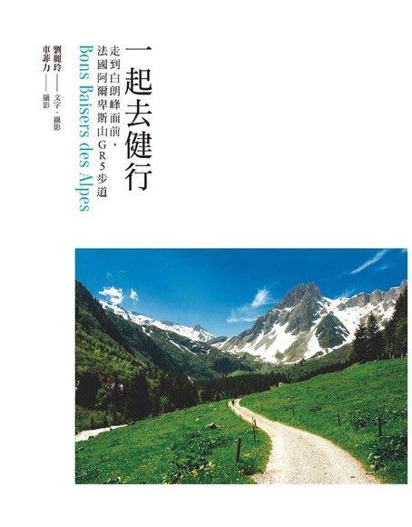 兩個人,一起健行: 和他去看白朗峰,GR5紀行