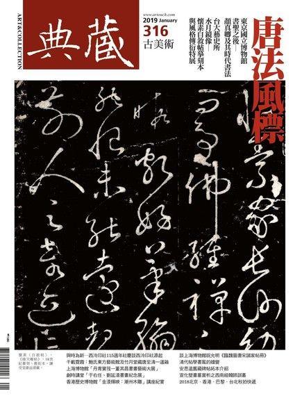 典藏古美術 01月號/2019 第316期