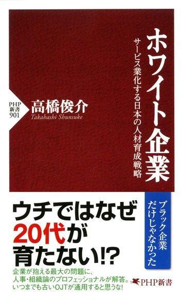 優質公司--服務業化的日本人才培育策略