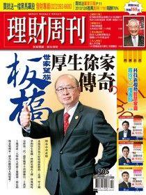理財周刊 第705期 2014/02/27