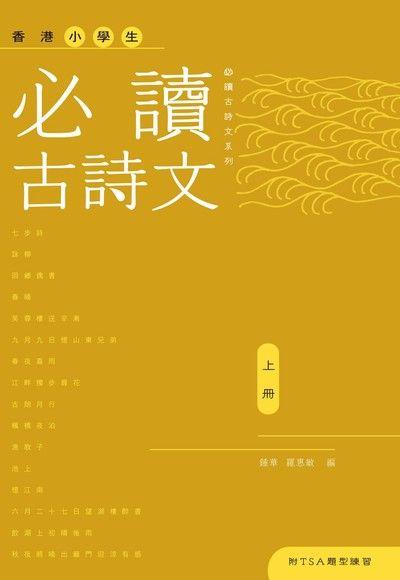 香港小學生必讀古詩文(上冊)
