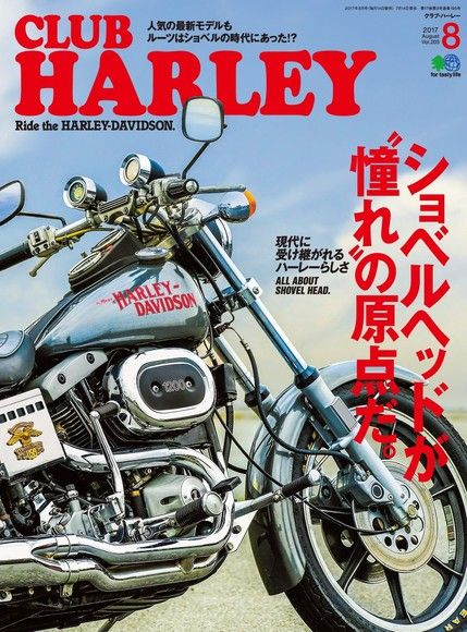 CLUB HARLEY 2017年8月號 Vol.205 【日文版】