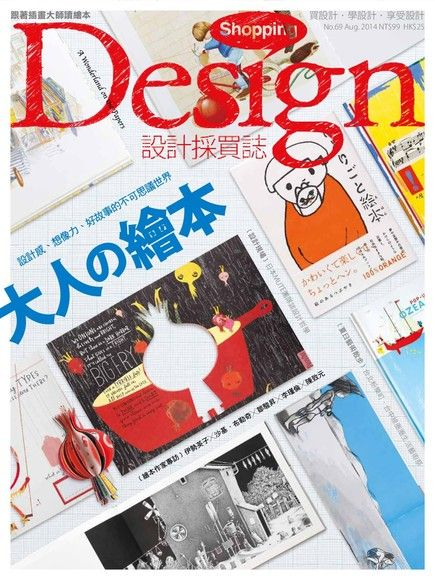 Shopping Design 08月號/2014 第69期