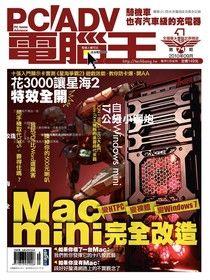 PC home Advance 電腦王 09月號/2010 第74期