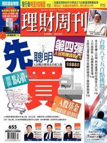 理財周刊 第655期 2013/03/14