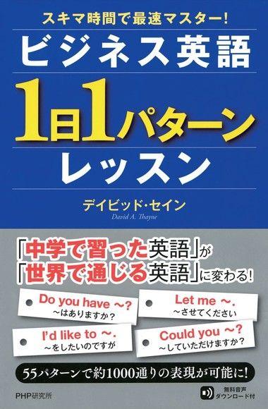 商用英文「一日一模式」學習法