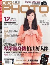 Digiphoto數位相機採購活用NO.45