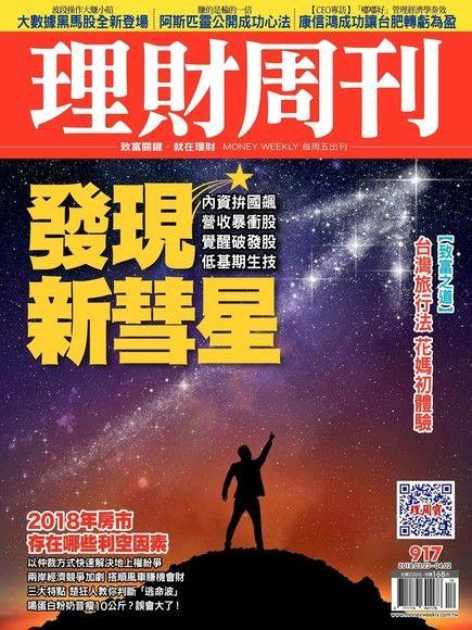 理財周刊 第917期 2018/03/23