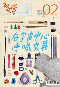双河彎 生活.閱讀誌 2015年2月號
