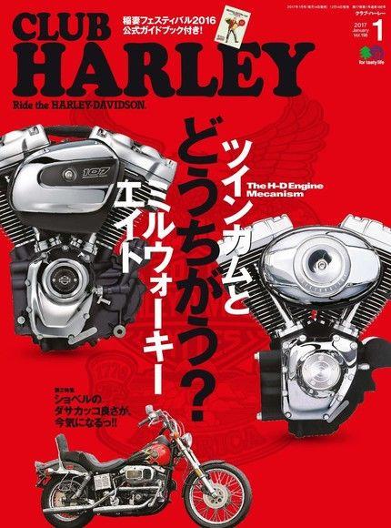 CLUB HARLEY 2017年01月號 Vol.198 【日文版】