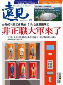 遠見雜誌 11月號 / 2017年 第377期