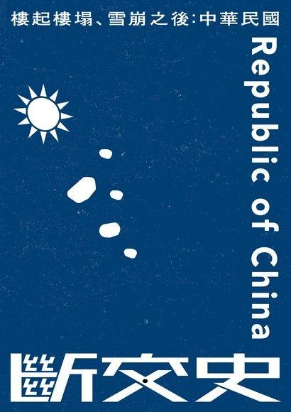 樓起樓塌、雪崩之後:中華民國斷交史